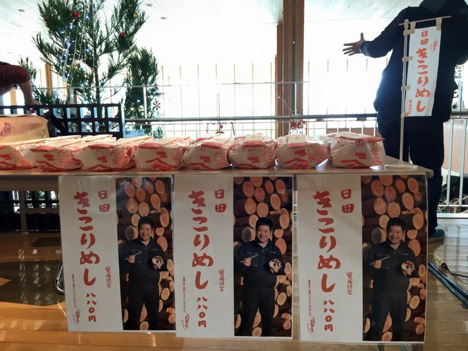 みんなの祭り2015木の町日田